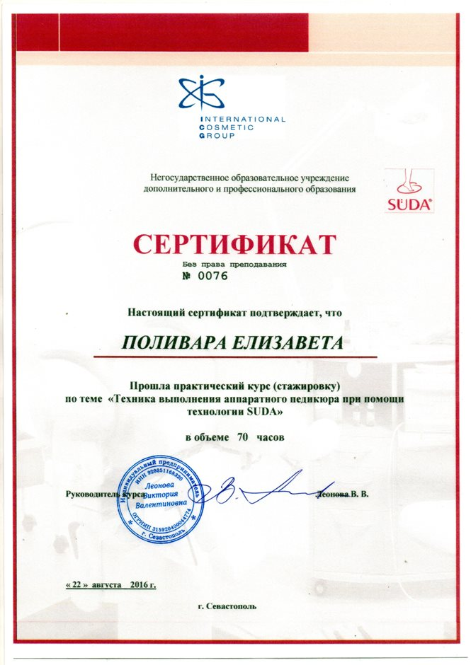 "Сертификат Поливара Е.В ""International Cosmetic Group"""